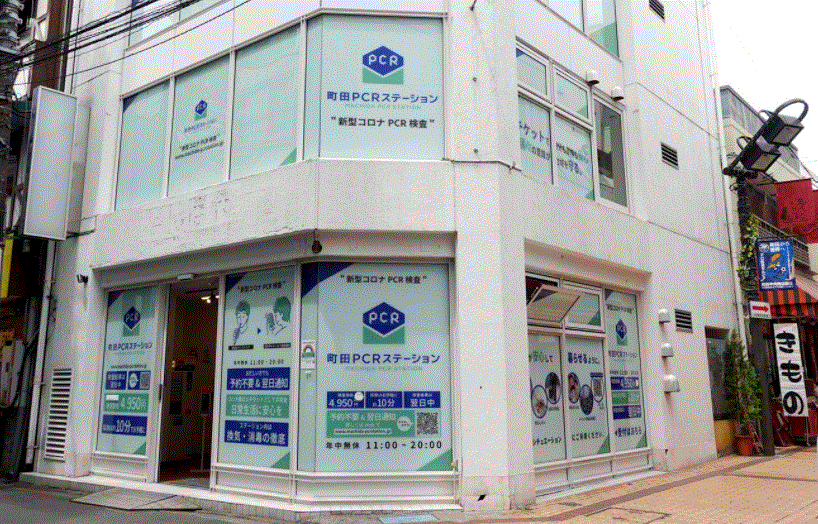 町田PCRステーション