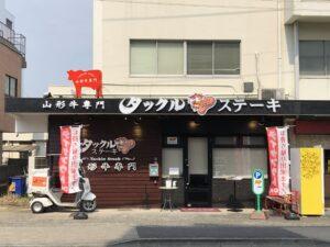 タックルステーキ南町田店