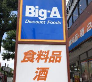 Big-A駐車場