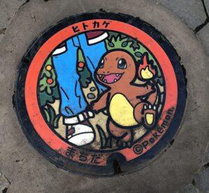ポケモンマンホール芹が谷公園