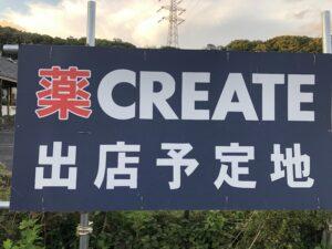町田市成瀬にクリエイトSDオープン