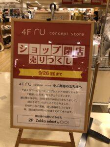 町田マルイアールユーコンセプト閉店