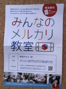 メルカリステーション町田マルイ