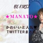 BE:FIRSTのマナト