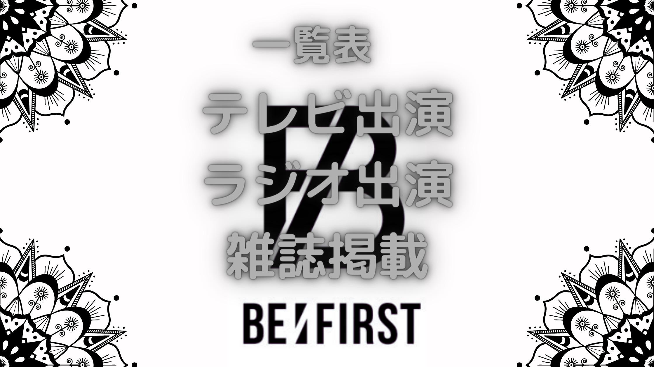BE:FIRSTテレビ出演一覧表