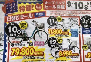 DAIWA CYCLEのオープニングセールのチラシ