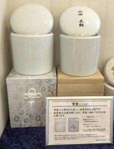 町田ファミリーホールの骨壺