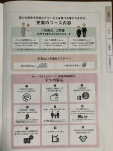 町田ファミリーホールの互助会メンバー