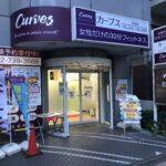カーブス南成瀬店の無料体験