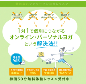 オンラインパーソナルヨガのYOGATIVE