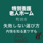町田市特別養護老人ホームの選び方